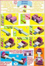 Как сделать качели из лего – Lego – инструкции. Часть 4 – Качели, мебель, 2-этажный дом-угол.